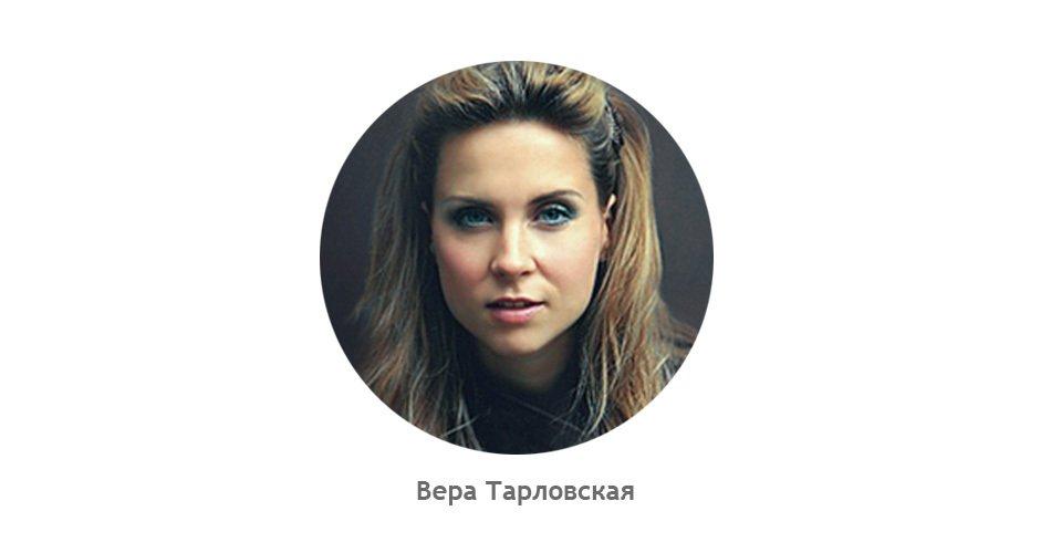Дизайнер Вера Тарланская