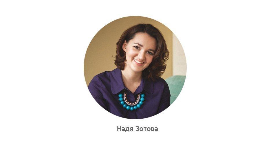 Дизайнер Надя Зотова