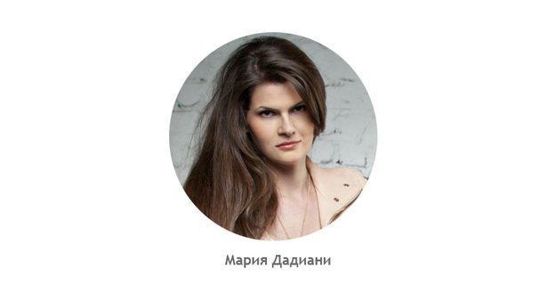 Дизайнер Мария Дадиани