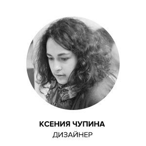Дизайнер перепланировки однокомнатной квартиры Ксения Чупина