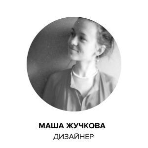 Дизайнер Маша Жучкова