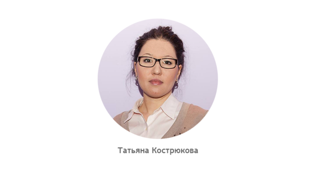 Дизайнер Татьяна Кострюкова