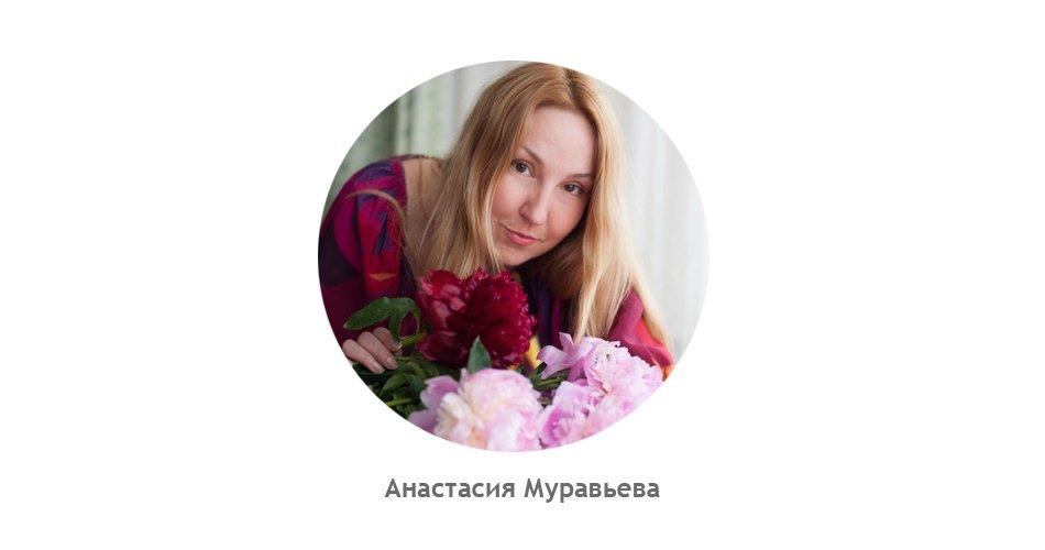 Дизайнер Анастасия Муравьева