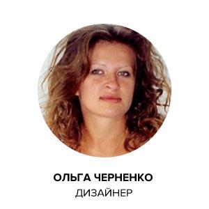 Дизайнер Ольга Черненко