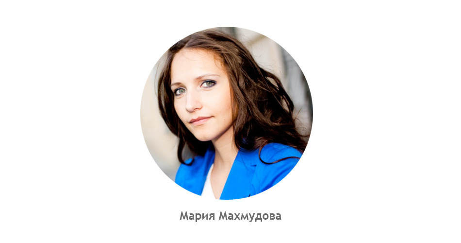 Дизайнер Мария Махмудова