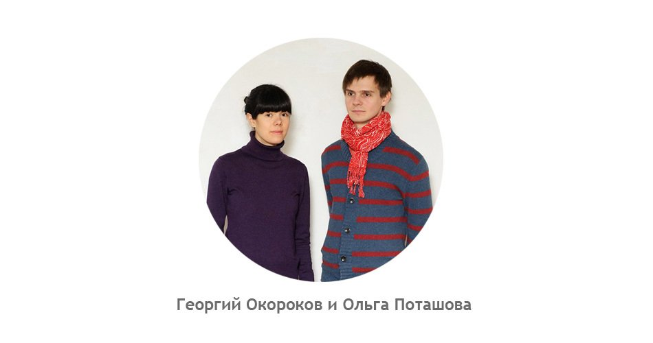 Георгий Окороков и Ольга Поташова