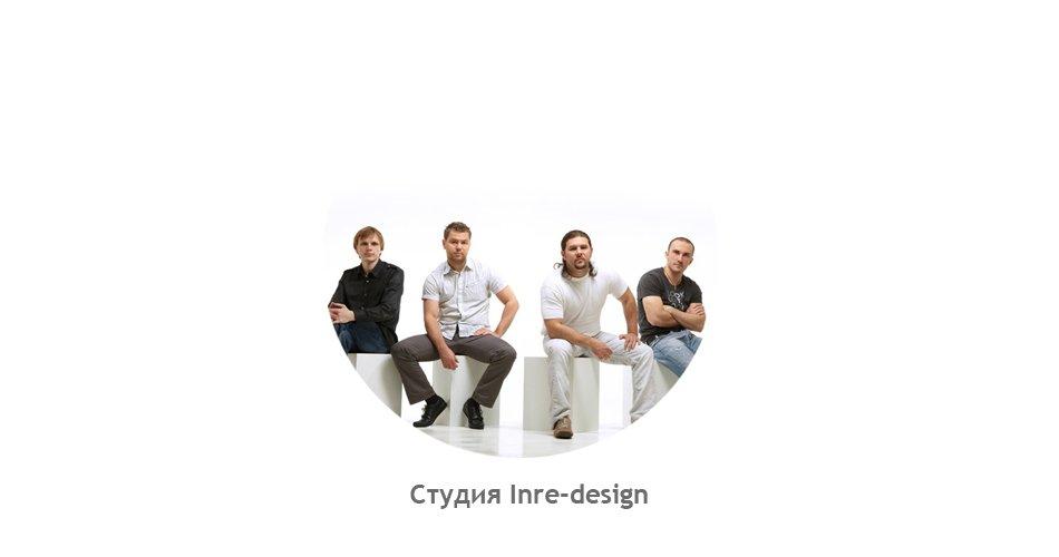Студия Inre-design