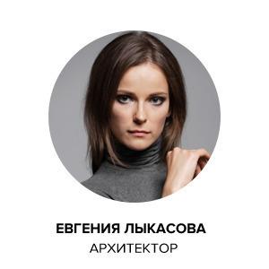 Архитектор Евгения Лыкасова
