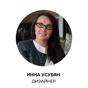 Дизайнер Инна Усубян