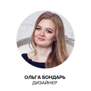 Дизайнер Ольга Бондарь