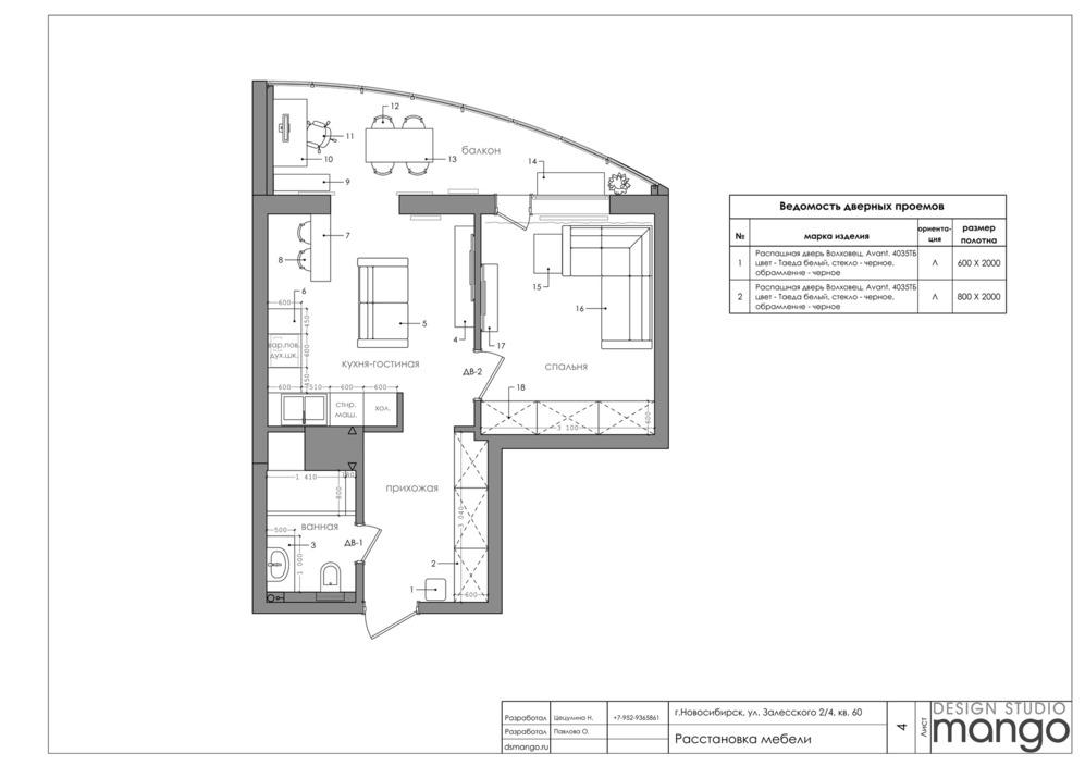 Планировка студенческой квартиры в Новосибирске