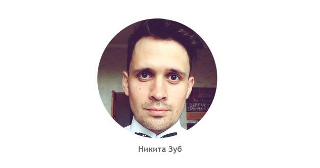 Дизайнер Никита Зуб