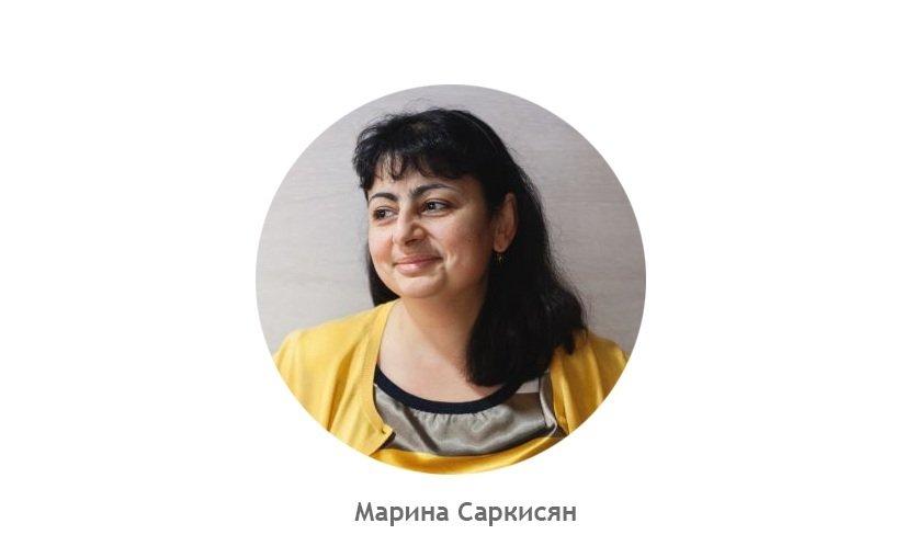 Марина Саркисян